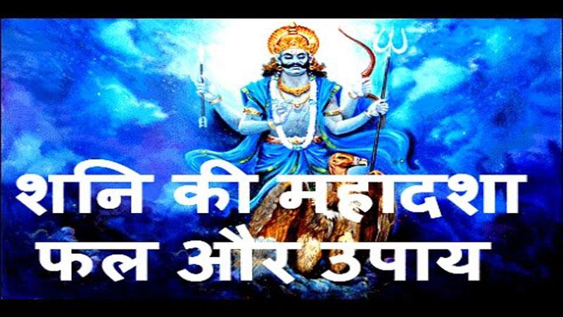 अगर आपके जीवन में आ रही है समस्याएं तो शनिवार के दिन इस विधि द्वारा करें शनि देव की पूजा जल्द..