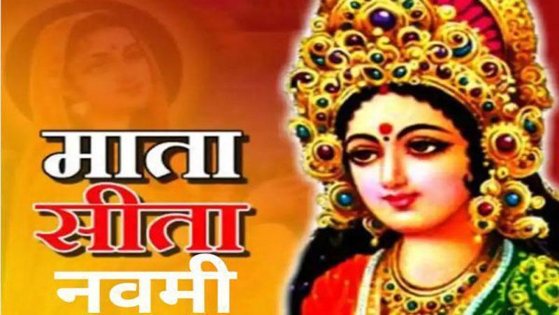 इस दिन और इस तरह से प्रकट हुई थी माता सीता, इस विधि से पूजा-अर्चना करने पर मिलेगा विशेष लाभ..