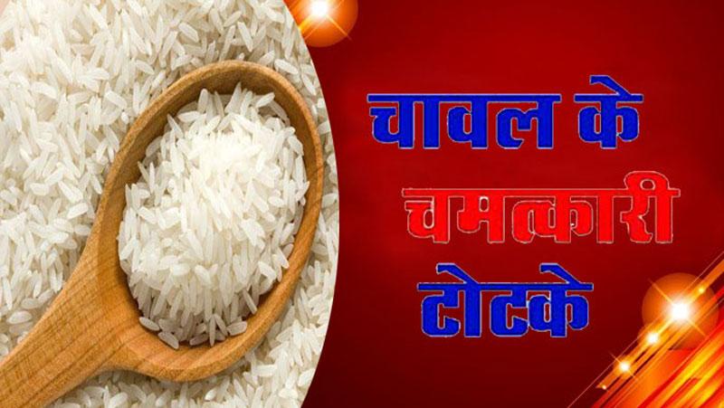 चावल का यह टोटका आपके जीवन में आने वाली हर समस्या को जड़ से खत्म करेगा, इस उपाय से माता लक्ष्मी आपके घर...