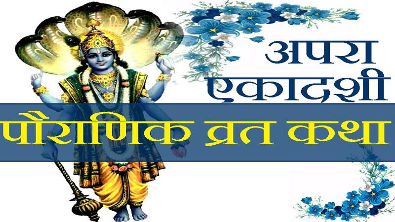 30 मई को है अपरा एकादशी का व्रत, जाने इस व्रत की पूजा विधि और लाभ के...