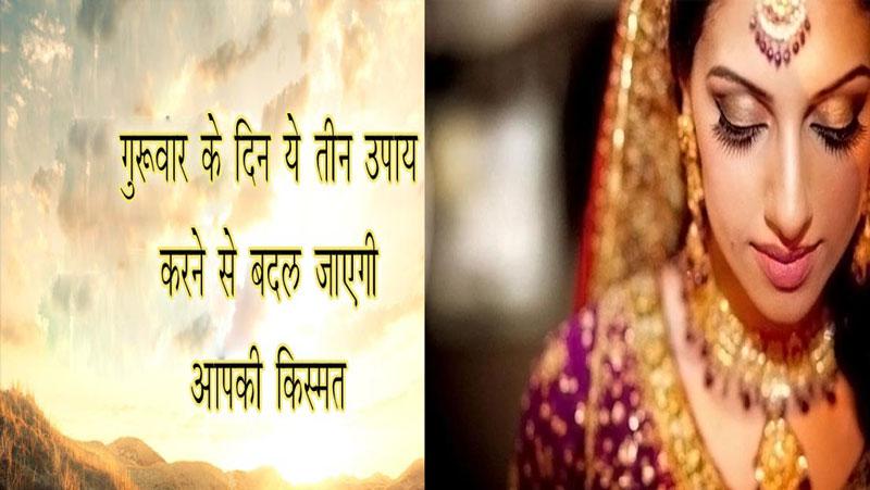शादीशुदा महिलाएं गुरुवार के दिन करें ये तीन उपाय, वैवाहिक जीवन में सुख-समृद्धि के साथ मिलेगा भरपूर लाभ.. जानिए कैसे..