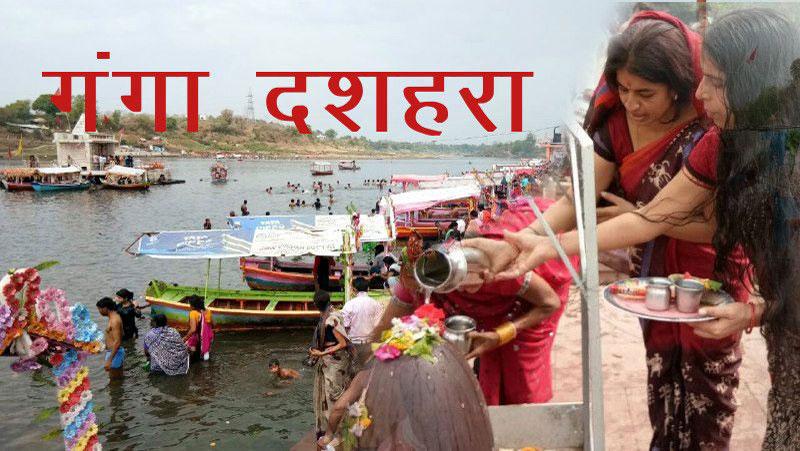 इस दिन मनाया जायेगा गंगा दशहरा, जानें गंगा में डुबकी लगाने और स्नान करने का क्या है रहष्य..