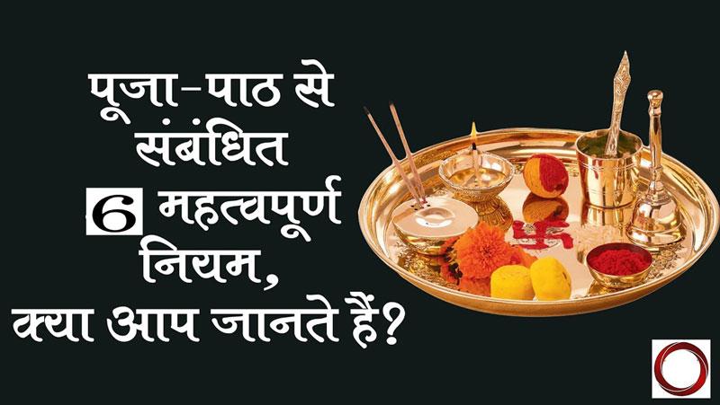 अगर पूजा के दौरान इन छः नियमों का पालन करेंगे तो, भगवान से कि हर मन्नत हो जाएगी पूरी.. जानिए नियम..