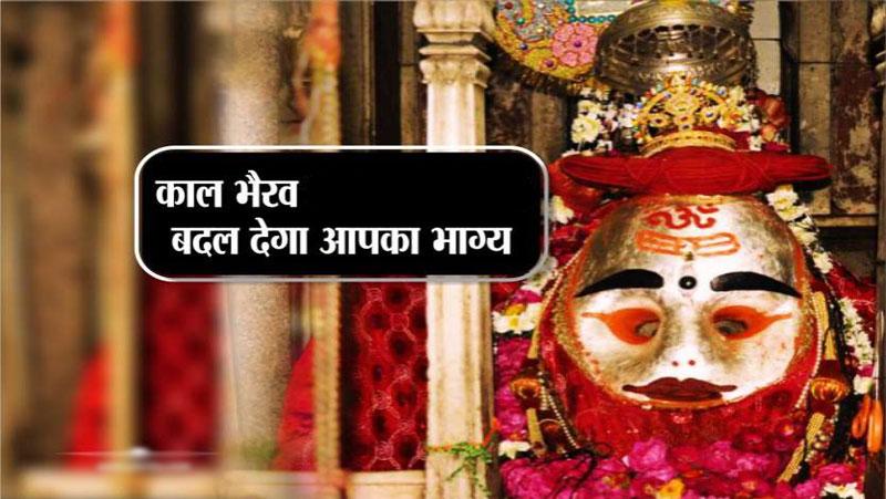 काल भैरव के इस रूप की पूजा करने से बदल जायेगा भाग्य, भगवान शिव के ही अंश...