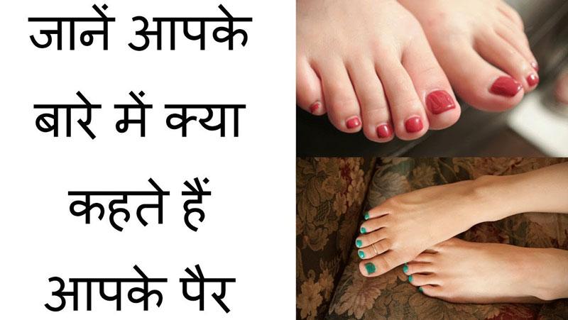 हाथों के अलावा पैरों की बनावट से भी जाने स्वभाव और जिंदगी से जुड़े राज...