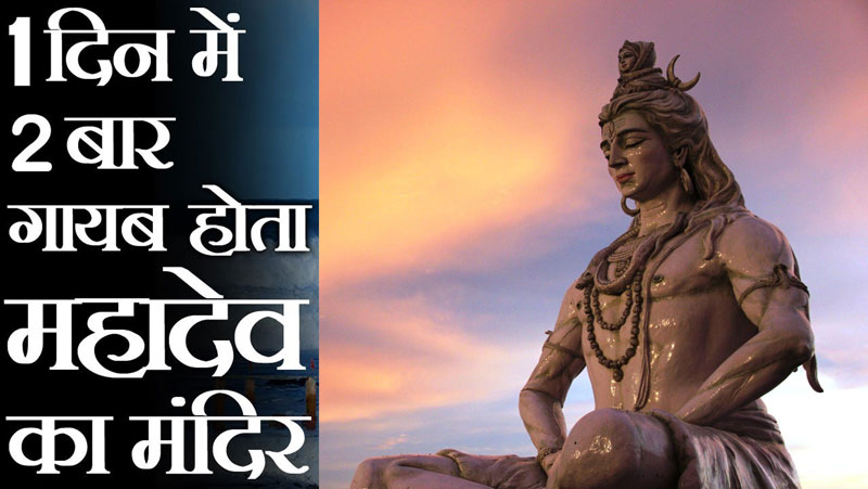 भगवान शिव का ऐसा मंदिर जो दिन में दो बार होता है गायब, जानिए मंदिर के रहस्यों के बारे में...