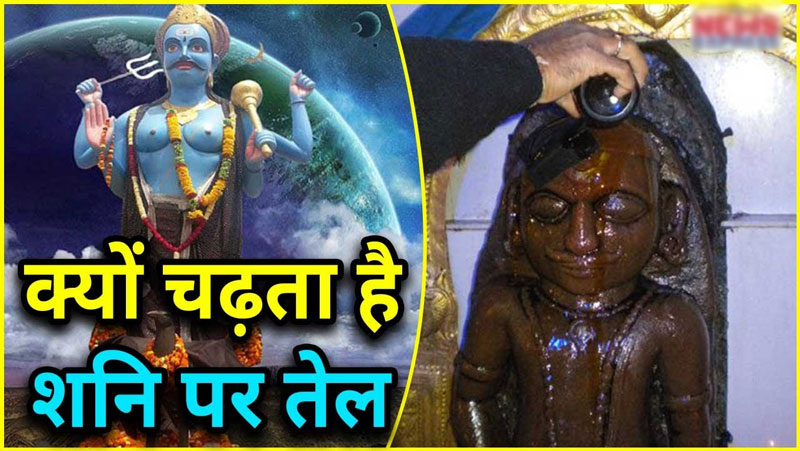 यहां शनि को तेल चढ़ाने के बाद गले भी लगाते है लोग, रामायण काल से जुड़ा है मंदिर का रहस्य..
