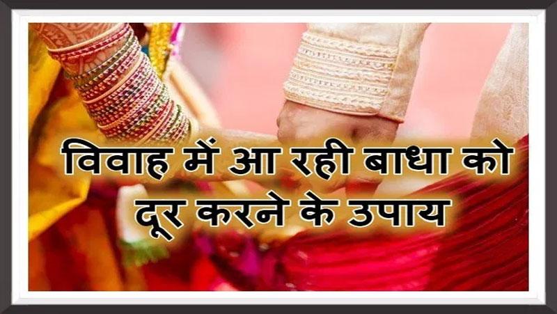 शादी में आ रही है बांधाए तो आजमाएं ये आसान तरीके, घर बैठे आ जाएगा रिश्ता, होगी हर मनोकामना पूरी...