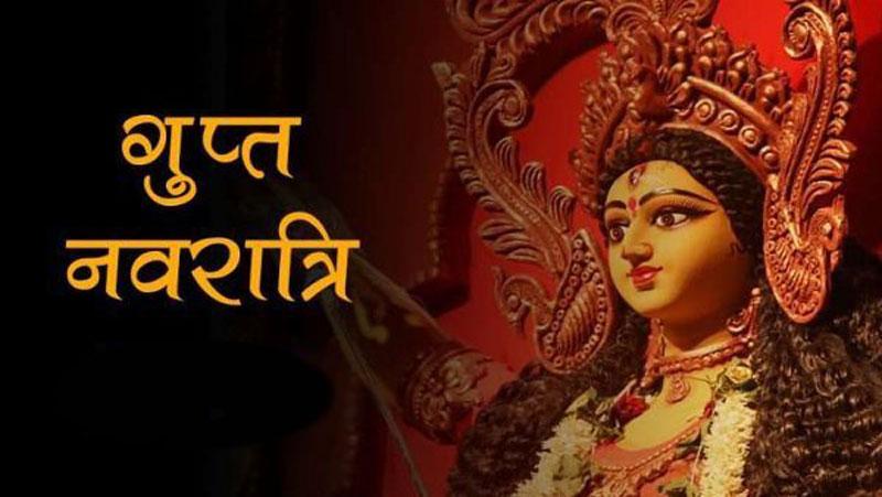 3 जुलाई से शुरु हो रही है गुप्त नवरात्री, जानिए इससे जुड़ी पौराणिक कथा और महत्व के बारे में..