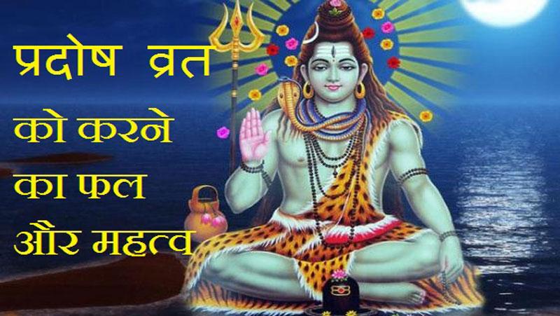 इस दिन है रवि प्रदोष व्रत, जानिए पूजा के नियम और शुभ मुहूर्त, इस तरह करें शिवजी को प्रसन्न..