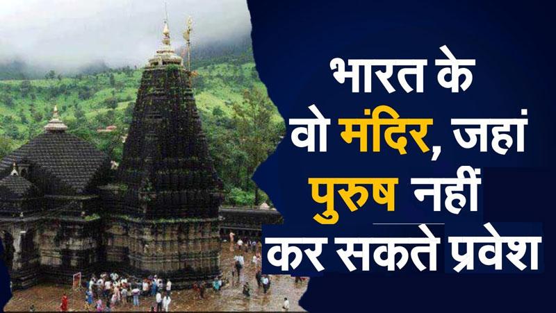 भारत के वो मंदिर, जहां पुरुष नहीं कर सकते प्रवेश, पूजा करने की है मनाही.. जानिए इनके पीछे का रहस्य...