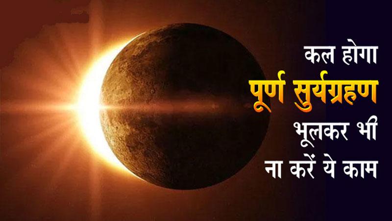 कल 2 जुलाई को लग रहा है साल का दूसरा सूर्यग्रहण, इस दौरान भूलकर भी न करें ये काम