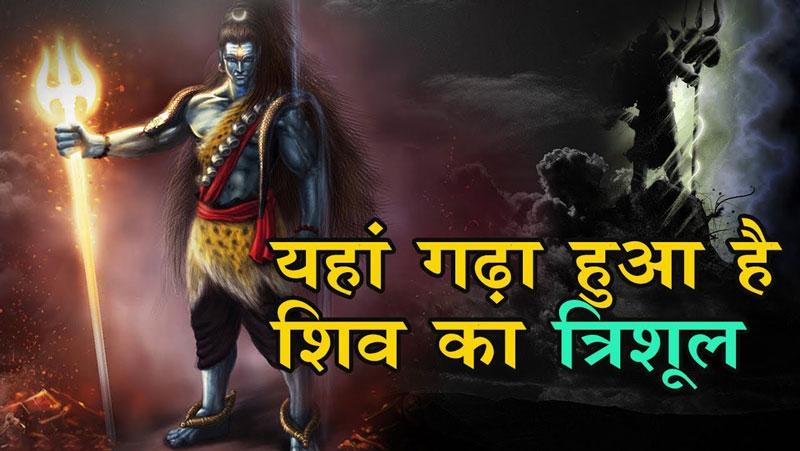 इस मंदिर में आज भी गढ़ा हुआ है भगवान शिव का त्रिशूल, दर्शन मात्र से ही भक्तों के सारे कष्ट हो जाते है दूर..