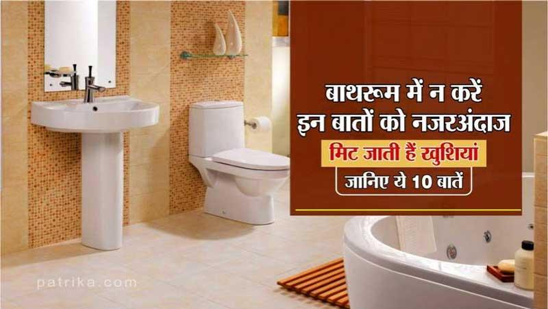 शौचालय और बाथरूम का उपयोग करते समय ये महत्वपूर्ण बातें नजरअंदाज करना पड़ सकता है आपके जीवन पर भारी..जानिए