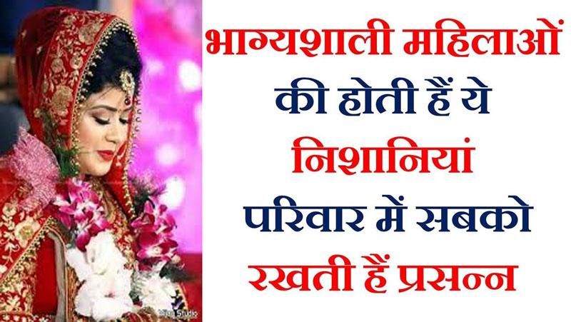 ये होती है भाग्यशाली महिलाओं की निशानियां, पति और परिवार की बदल देती हैं किस्मत..