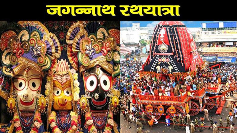 जगन्नाथ यात्रा हुई शुरू भाई-बहन संग मौसी के घर जाएंगे भगवान जगन्नाथ.. जानें यात्रा से जुड़ी विशेष बातें..