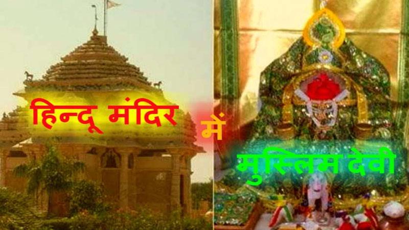 यह है दुनिया का इकलौता और अनोखा मंदिर, जहाँ होती है मुस्लिम देवी की पूजा; जानिए वजह