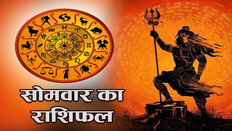 राशिफल 15 जुलाई 2019: भगवान शिव की कृपा से इन 07 राशियों पूरे होंगे अरमान, जानें बाकी क्यों रहें सावधान..
