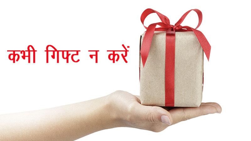 किसी को उपहार देना भी डाल सकता है मुसीबत में, जानिए