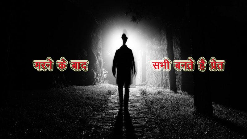 मरने के बाद हर इंसान बनता है प्रेत आत्मा, जानिए इससे बचने के उपाय