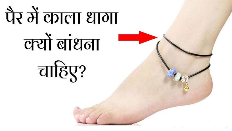 आखिर क्यों लोग पहनते हैं पैर में काला धागा, क्या है इसका महत्व; जानिए