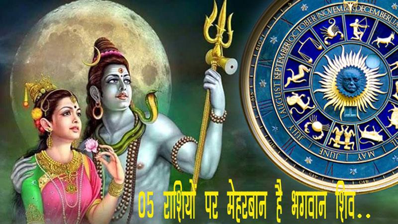 इस सावन इन 05 राशियों पर मेहरबान है भगवान शिव, जरूर पूरी होगी 'प्यार या जीवनसाथी' पाने की इच्छा; जानिए