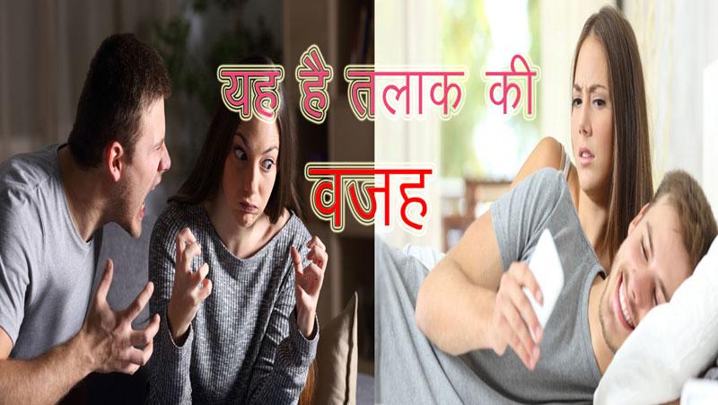 ये 6 सबसे बड़ी वजह जो बनती है पति पत्नी के तलाक का बड़ा कारण, जानिए