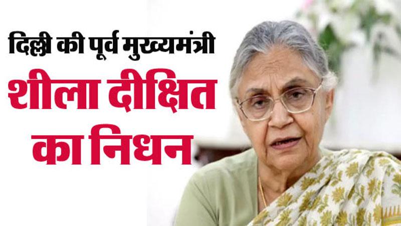 """ब्रैकिंग न्यूज़; नहीं रहीं दिल्ली की पूर्व मुख्यमंत्री और कांग्रेस की कद्दावर नेता """"शीला दीक्षित"""" क्या हुआ उनके साथ..जानिए"""