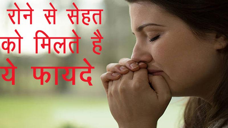 क्या आप जानते है? रोने से हमारी सेहत को होतें है ये 5 बड़े फायदे...जानिये