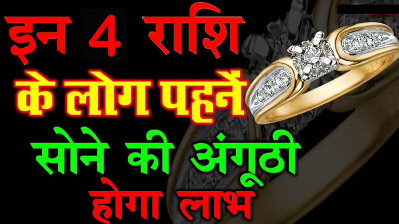 इन 4 राशि वाले लोगो को जरूर धारण करनी चाहिए सोने की अंगूठी, सोई किस्मत जगा देती है ये अंगूठी, जानिए