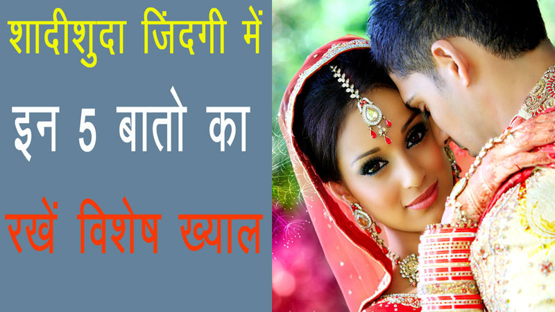 शादीशुदा जिंदगी में कभी न करें ये 5 गलतिया, हमेशा रहोगे खुश, कभी नहीं आएगी रिश्तो में दरार...जानिये