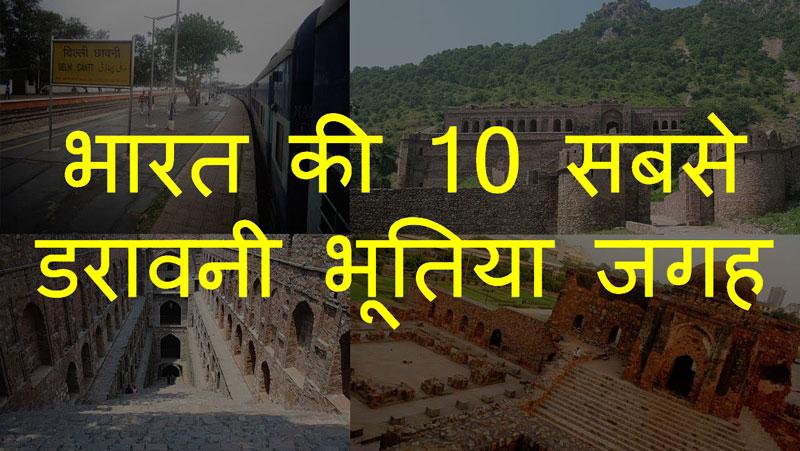 ये है भारत की सबसे खौफनाक जगह, कोई नहीं जाता इन जगहों पर....जानिए