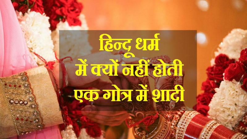 आखिर क्यों नहीं कर सकते एक ही गोत्र के लड़का-लड़की शादी, क्या है इसके पीछे की वजह, जानिए