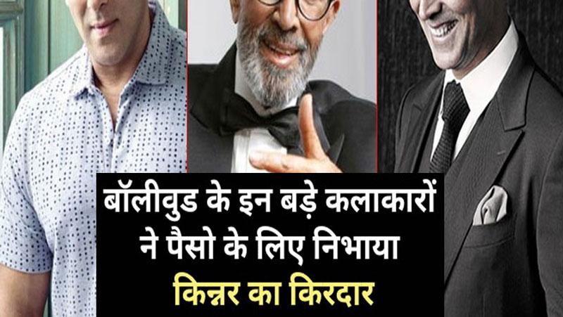 परदे पर किन्नर का किरदार निभा चुके है ये दिग्गज अभिनेता, अक्षय कुमार भी है शामिल, जानिए