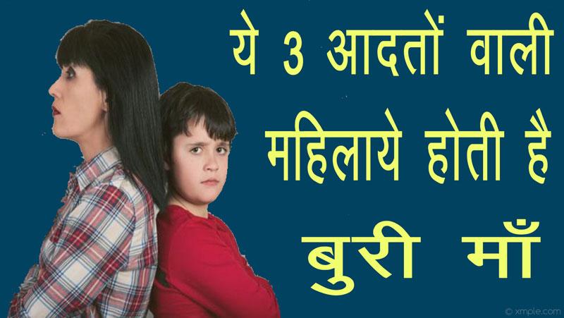 महिलाओं की ये 3 आदते उन्हें बना देती है बुरी माँ, अपने बच्चो के उज्जवल भविष्य के लिए आज ही छोड़ दें इन आदतों को..