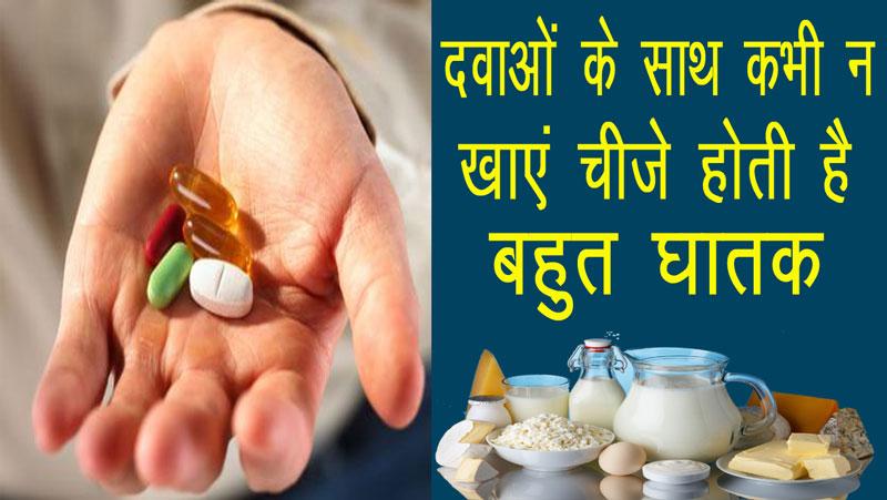 दवाओं के साथ भूलकर भी न करें इन 4 चीजों का सेवन, होता है बुरा असर, भुगतने पड़ सकते है घातक परिणाम...जानिए