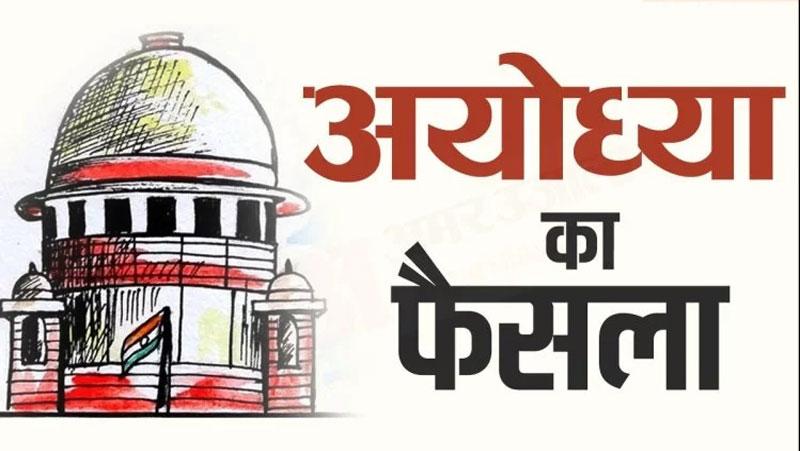 ब्रेकिंग न्यूज़ : कोर्ट ने सुनाया अयोध्या को लेकर फैसला, कहा मंदिर......जानिए