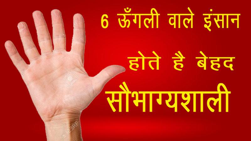 जिन लोगो के हाथो में होती है 6 उँगलियाँ होते है बहुत सौभाग्यशाली, होती है इनके अंदर ये ख़ास बातें...