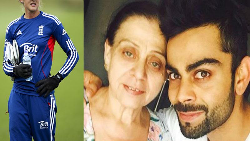 अगर विराट कोहली की माँ होती राजी तो आज इंग्लैंड महिला टीम की ये खूबसूरत महान खिलाडी होती विराट की पत्नी...