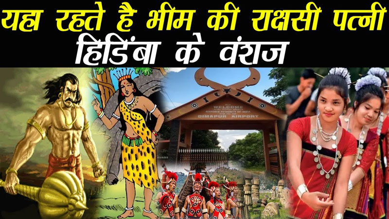 ये है भारत का वो राज्य, जहां आज भी रहते है, भीम की राक्षसी पत्नी हिडिम्बा के वंशज, जानिए