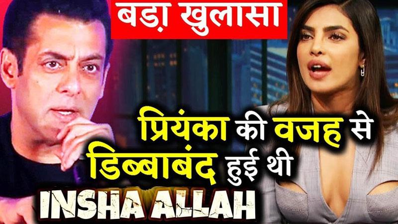 प्रियंका चोपड़ा की वजह से बंद हुयी फिल्म इंशाअल्लाह, सलमान नहीं करना चाहते प्रियंका के साथ काम....