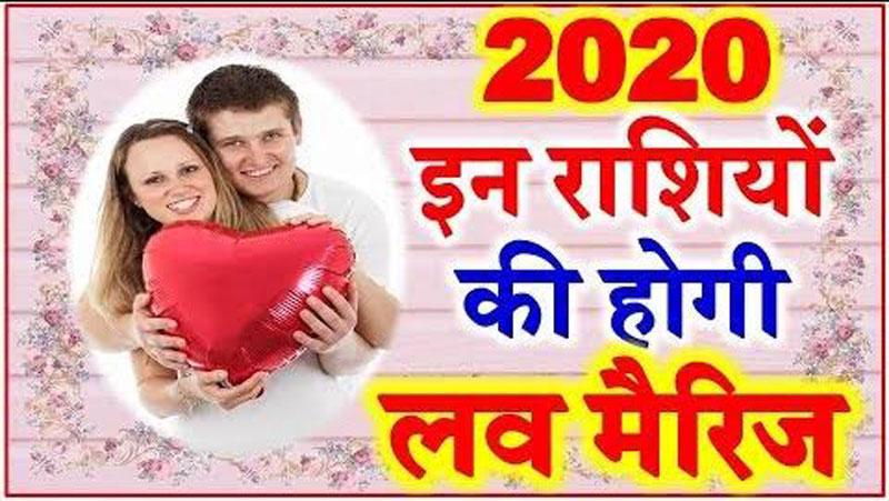 2020 में प्रेम विवाह के बंधन में बंधेगे ये 3 राशियों के लोग, आपकी राशि कौनसी है....