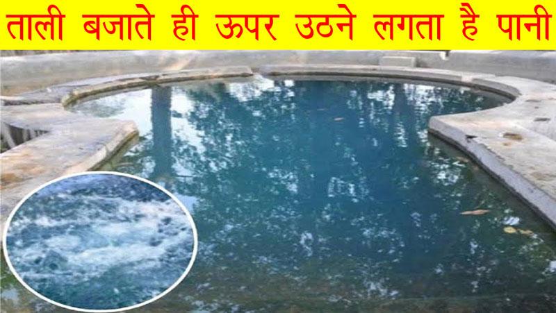 भारत के इस तालाब के पास ताली बजाते ही ऊपर उठने लगता है पानी, रहस्यों से भरा है ये कुंड, जानिए
