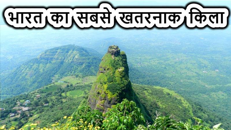 भारत में मौजूद है दुनिया का सबसे खतरनाक किला, कई लोग गँवा चुके है जान, जानिए