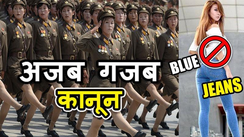 पूरी दुनिया में अपने इन अजीब कानूनों के लिए बदनाम है उत्तरी कोरिया, जानिए