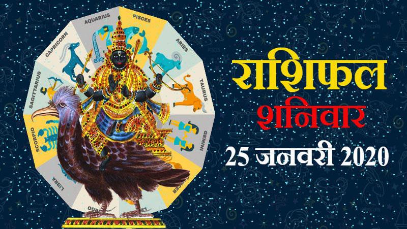 राशिफल 25 जनवरी 2020: आज से आरम्भ हो रही है माघ गुप्त नवरात्री, जानिए क्या रहेगा आपकी राशि का हाल....