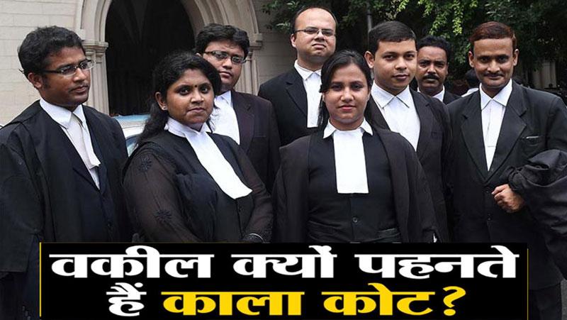 आखिर क्यों काले रंग का कोट पहने है वकील, बड़ी रोचक है इसकी वजह, जानिए